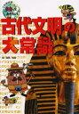 樂天商城 - 古代文明の大常識