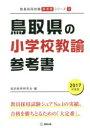 鳥取県の小学校教諭参考書 2017年度版