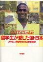 留学生が愛した国・日本 スリランカ留学生の日本体験記