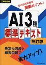 工事担任者AI3種標準テキスト