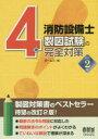 4類消防設備士製図試験の完全対策
