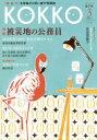 KOKKO 「国」と「公」を現場から問い直す情報誌 第7号(2016-3)