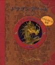 ドラゴン学ノート ドラゴンの追跡と調教 ドラゴンに関する実践的技術書 特別編集