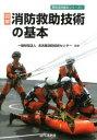 図解消防救助技術の基本