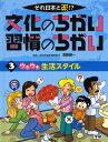 图书, 杂志, 漫画 - 文化のちがい習慣のちがい それ日本と逆!? 〔1〕3