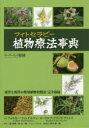 植物療法(フィトセラピー)事典 東洋と西洋の薬用植物対照表完全収録 ペーパーバック普及版