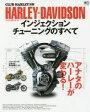 ショッピングハーレーダビッドソン HARLEY-DAVIDSONインジェクションチューニングのすべて アナタのハーレーが変わる!