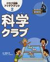乐天商城 - クラブ活動アイデアブック 2