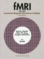 fMRI 原理と実践