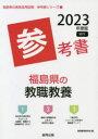 '23 福島県の教職教養参考書