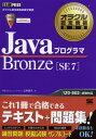 JavaプログラマBronze〈SE7〉 オラクル認定資格試験学習書