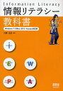 電脳, 系統開發 - 情報リテラシー教科書 Windows 7/Office 2010+Access対応版
