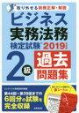 ビジネス実務法務検定試験2級過去問題集 2019年度版
