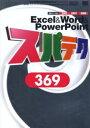 Excel & Word & PowerPointスパテク369 3アプリ同時収納