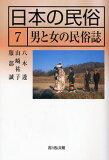 日本の民俗 7