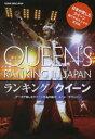 ランキング!クイーン 日本が愛したクイーン魅了された人々の宝石箱 データで楽しむクイーン作品の魅力/ヒット/サウンド
