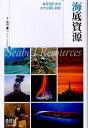 海底資源 海洋国日本の大きな隠し財産