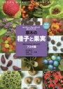 草木の種子と果実 形態や大きさが一目でわかる734種