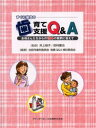 すぐに役立つ歯育て支援Q&A お母さんたちからの194の質問に答えて