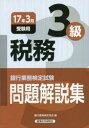 銀行業務検定試験問題解説集税務3級 17年3月受験用