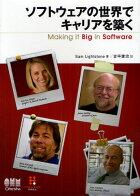 ソフトウェアの世界でキャリアを築く