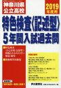 神奈川県公立高校特色検査〈記述型〉5年間入試過去問 2019年度用