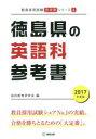 徳島県の英語科参考書 2017年度版