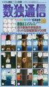 数独通信 Vol.29('15秋号)