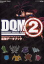 ドラゴンクエストモンスターズジョーカー2最強データブック