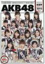 AKB48総選挙公式ガイドブック 2015
