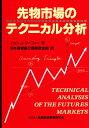 先物市場のテクニカル分析 - ぐるぐる王国 楽天市場店
