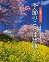 写真でわかる季節のことば辞典 四季を味わい感性を育む 第1巻