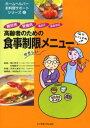 高齢者のための食事制限メニュー 糖尿病・腎臓病・高血圧・高脂血症