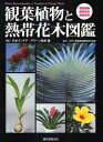 観葉植物と熱帯花木図鑑 観葉植物 熱帯花木 熱帯果実