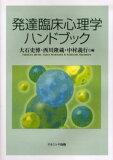発達臨床心理学ハンドブック