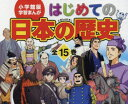はじめての日本の歴史 小学館版学習まんが 15巻セット...