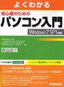 よくわかる初心者のためのパソコン入門 Windows7 SP1対応