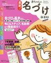 最新!赤ちゃんの名づけ新百科mini 1年間使い放題のweb鑑定つき たまひよ新百科シリーズ