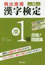 頻出度順漢字検定準1級合格!問題集 平成30年版