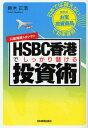 """HSBC香港でしっかり儲ける投資術 日本では買えない海外の""""お宝投資商品""""で効率運用!"""