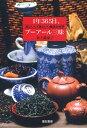 1年365日、プーアール三昧 おいしくて体にいい魔法のお茶