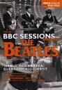 BBCセッションズfeaturingザ・ビートルズ ビートルズBBC録音全記録1962〜1965 THE DIG presents