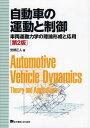 自動車の運動と制御 車両運動力学の理論形成と応用