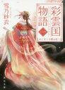 彩雲国物語 1