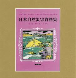 日本自然災害資料集 7巻セット