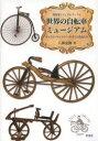 世界の自転車ミュージアム サイクル・ギャラリー・ヤガミの名品たち