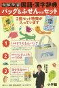例解学習国語・漢字辞典バッグ&ふせん付きセット 2巻セット