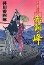 Rakuten - 赤銅(あかがね)の峰