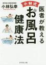 医者が教える小林式お風呂健康法