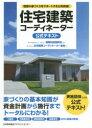 住宅建築コーディネーター公式テキスト 理想の家づくりをサポートする公的資格!